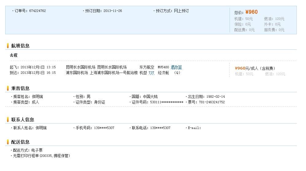 广州到上海飞机取消