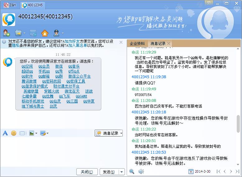 三国封号_腾讯QQ三国无故封号_315投诉_中国质量万里