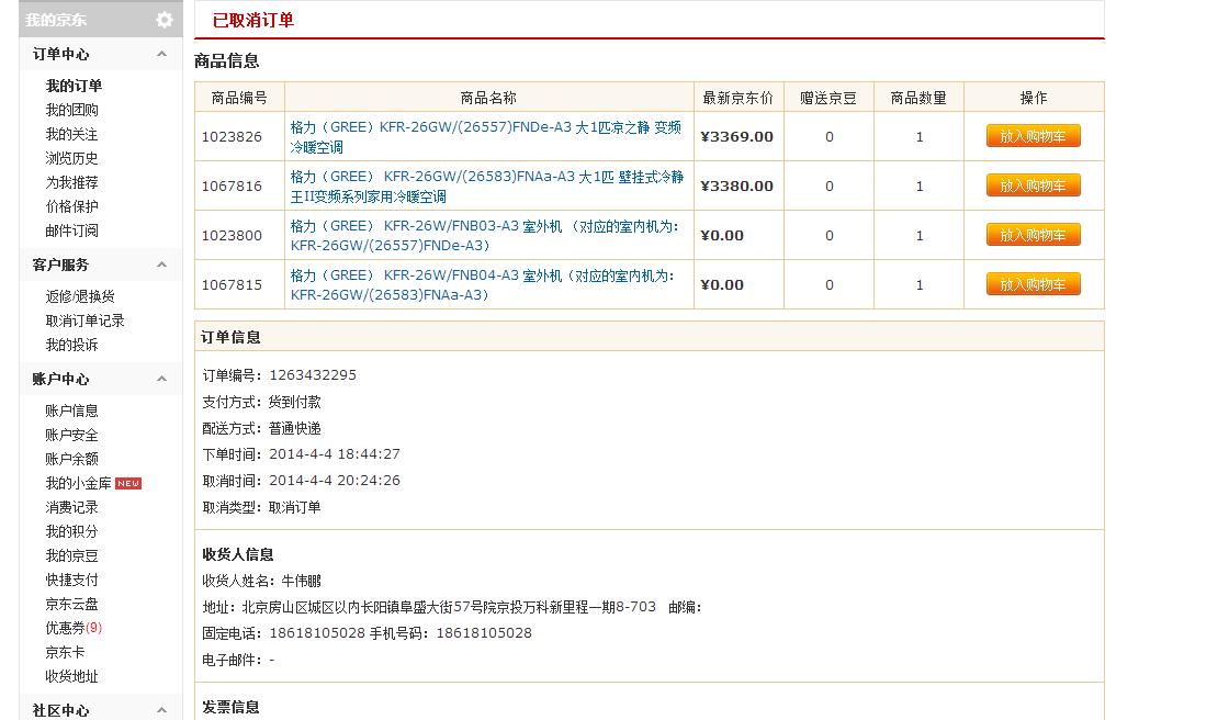 京东商城怎样取消订单?