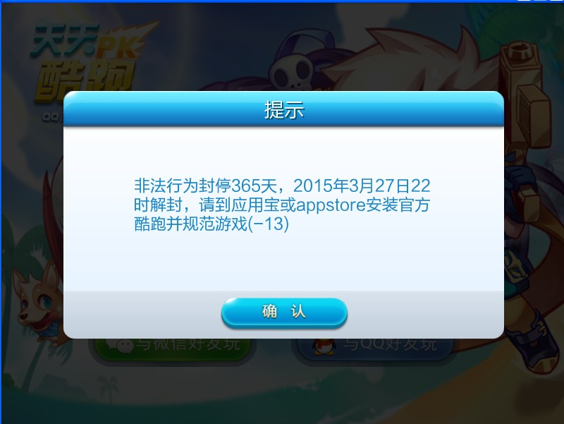 腾讯QQ恶意封号 315投诉