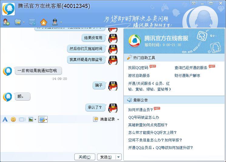 讯QQ三国被盗号 315投诉