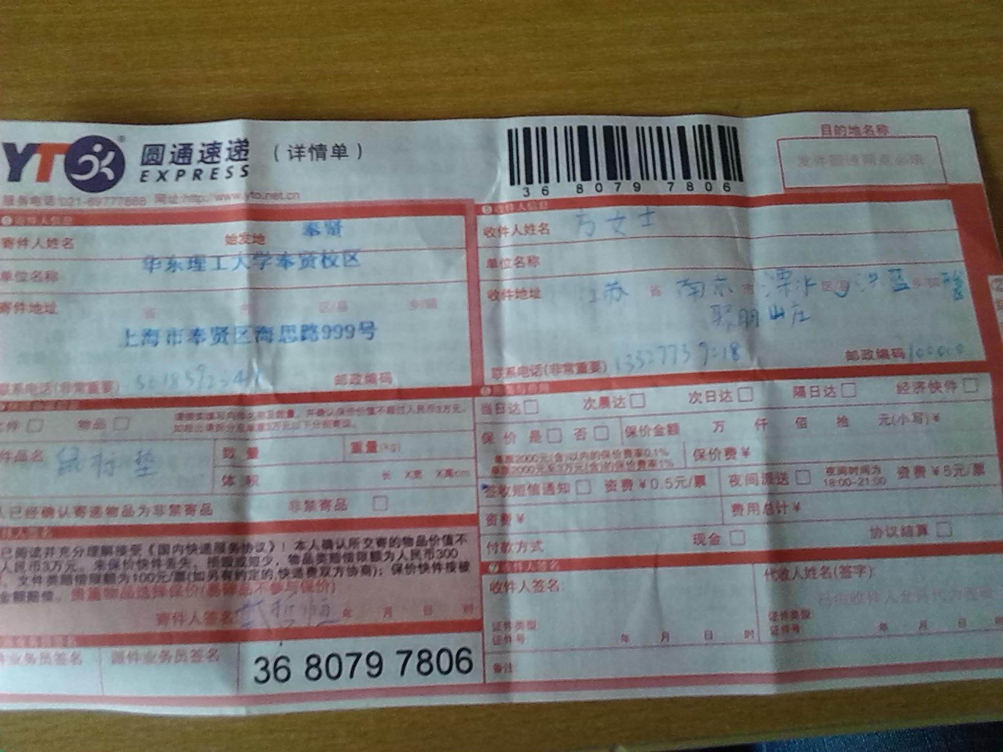 上海圆通速递电话_上海圆通快递下单电话