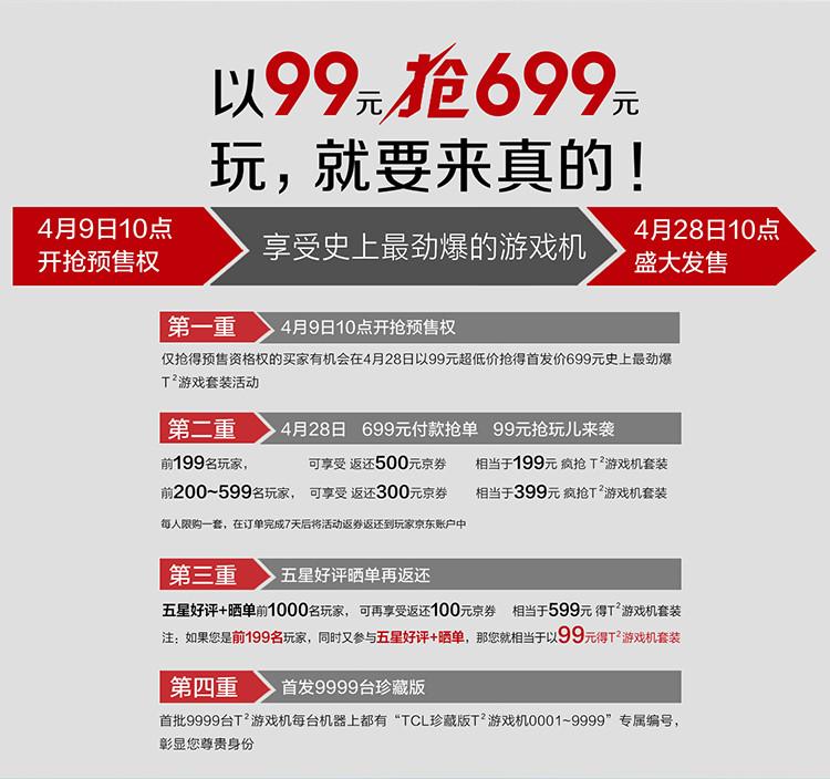 京东商城涉嫌 315投诉