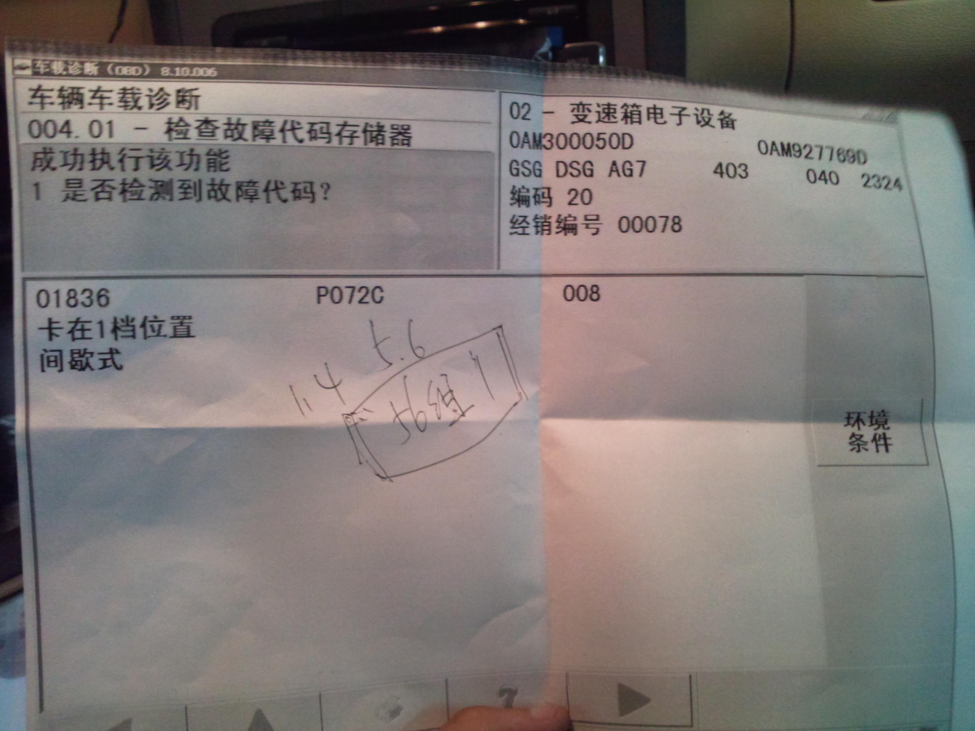 上海大众2011款新途安dsg变速箱故障