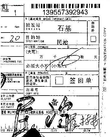 伪造 淘宝 货物 签收单 315投诉 中国质量万里行