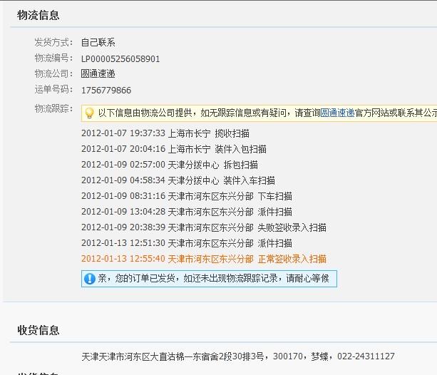 天不派送电话打不通 投诉目标:天津圆通河东东兴分部
