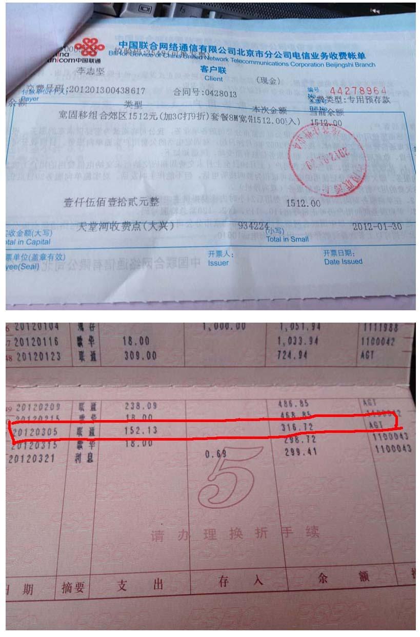 询北京联通宽带资费,有联通座机