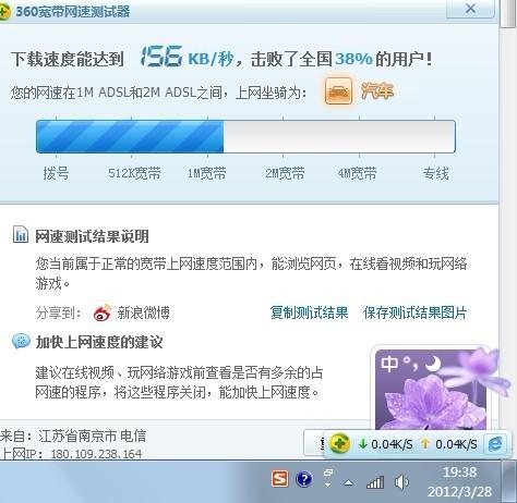 中国电信宽带测速-中国电信宽带测速网站在哪