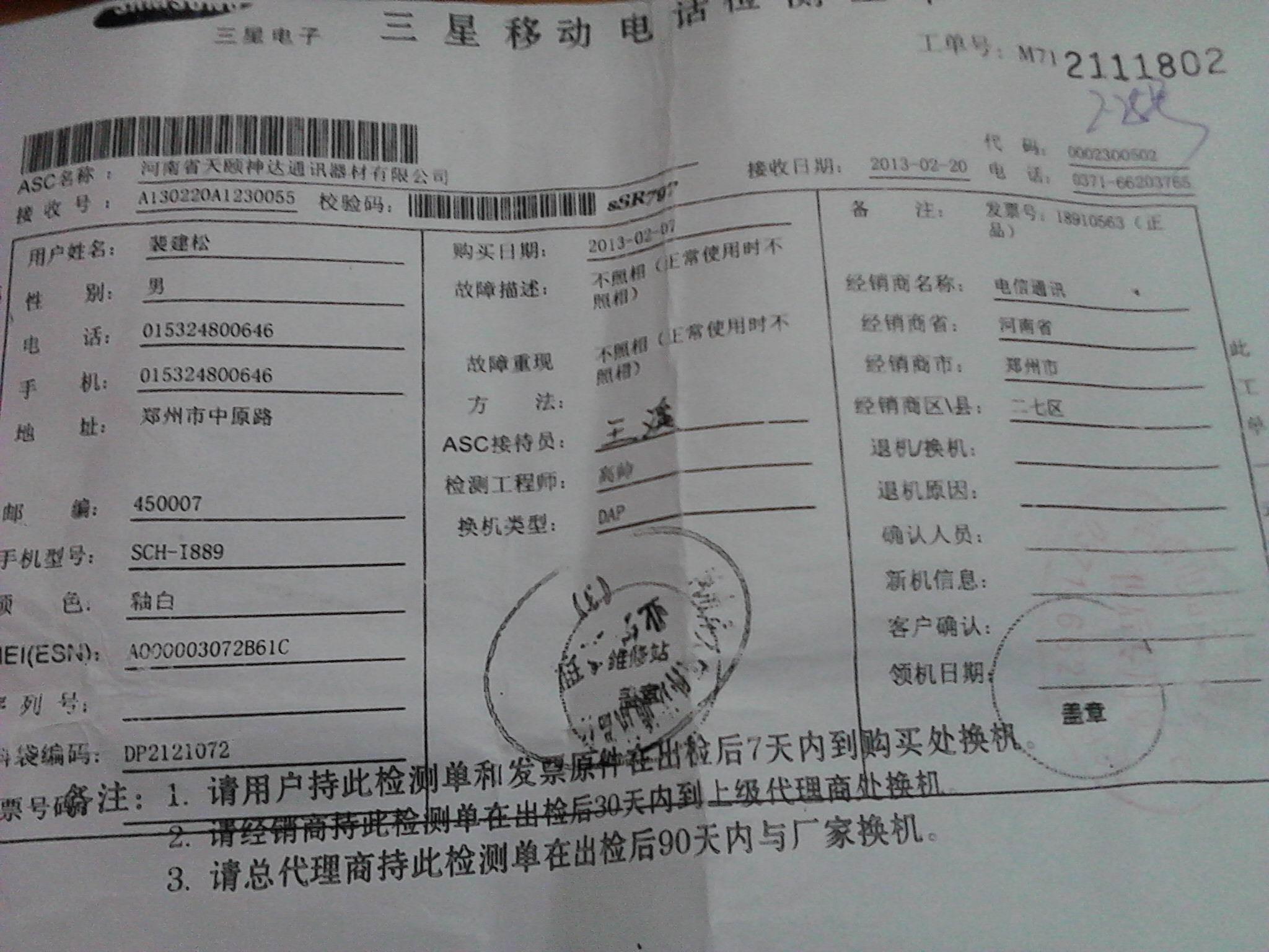 深圳三星手机售后服务地址电话查询清单