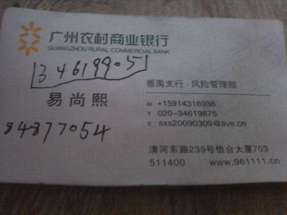 广州农村商业银行吞卡吞钱 半月后拿不到退款