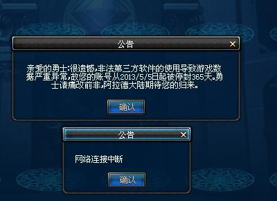 地下城与勇士封号查询【相关词_ 地下城与勇士被封号】