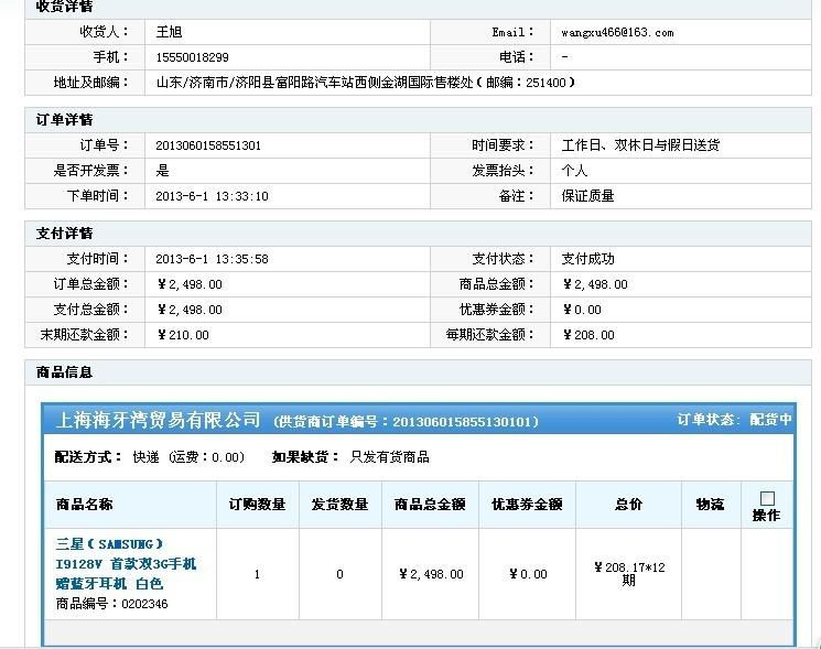 建行龙卡商城取消订单不退款_315投诉_中国质