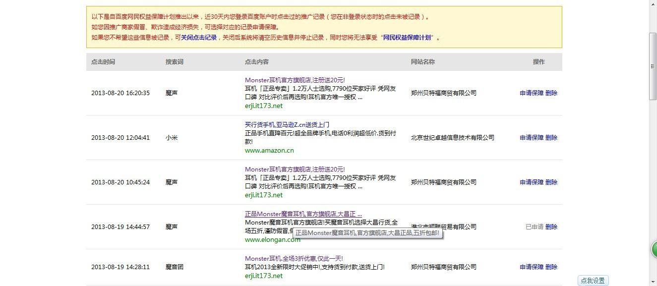 通过百度投诉网页视频买龙虾被骗_315推广_中耳机链接活图片