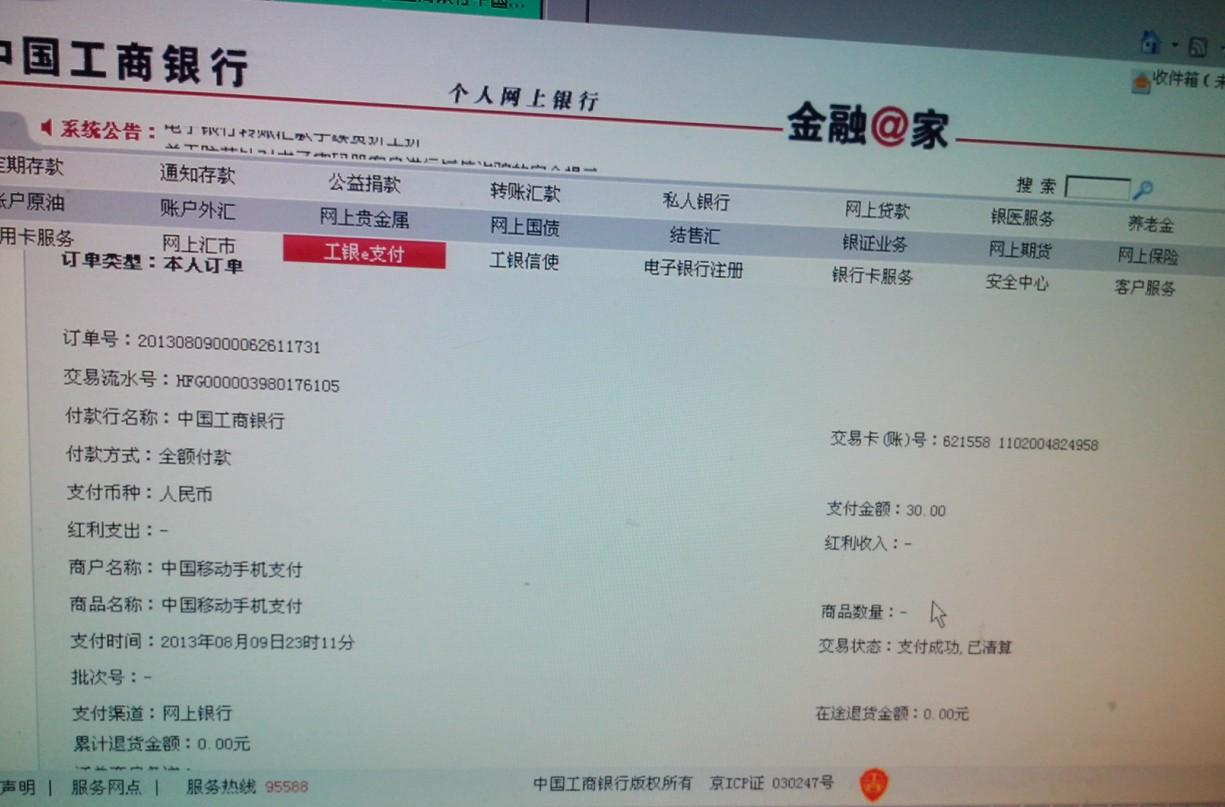 网上营业厅中国移动缴费_手机话费充值平台