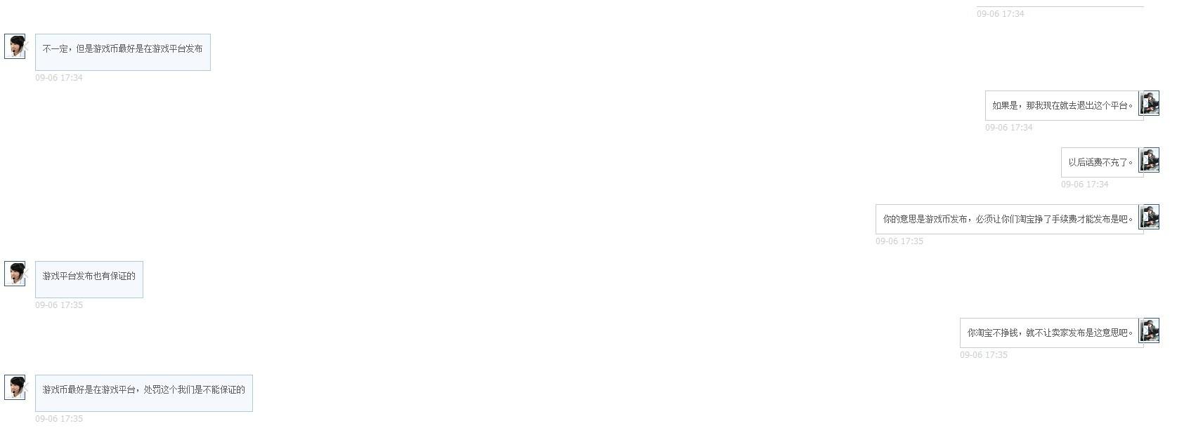 阿里巴巴旗下淘宝网肆意监管卖家商品