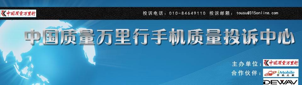 中国质量万里行手机质量投诉中心