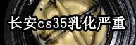 长安CS35汽车乳化严重