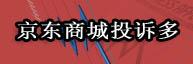 京东商城投诉多