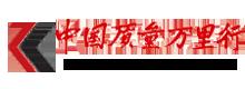 315消费投诉网|中国质量万里行官网