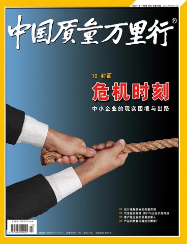 《中国质量万里行》总第221期