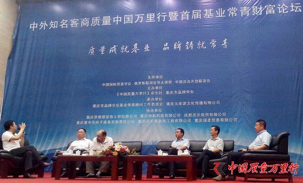 """""""中外知名客商质量中国万里行""""在重庆举办活动"""
