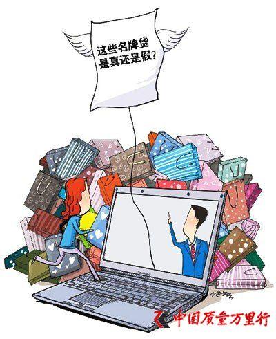 北京将严打电商售假 违规网站最重吊销备案