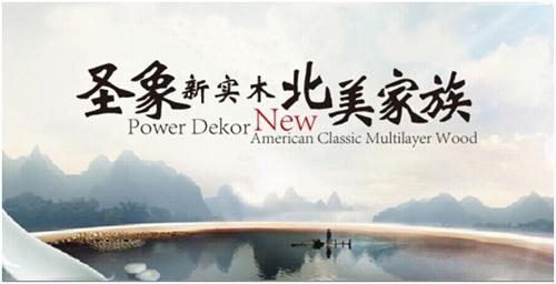 圣象新实木北美家族――来自北美的天然馈赠(上)
