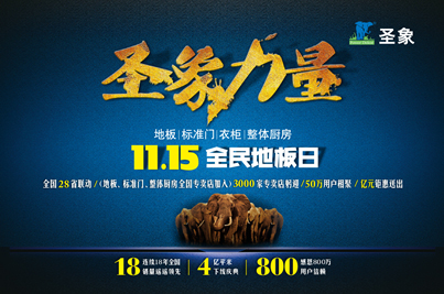 圣象地板(广东站)全民地板日大型促销11.15圣象力量预定中