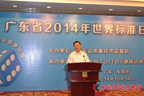 广东质监局组织纪念世界标准化日