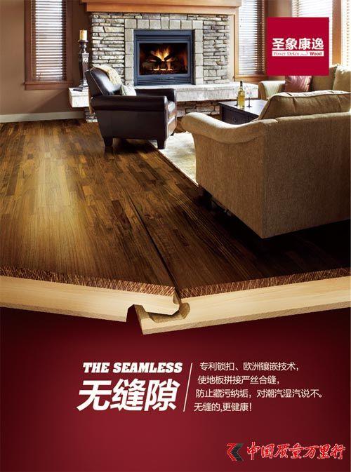 2014:三层实木的元年