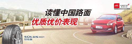 """锦湖轮胎舒乐驰 SOLUS HS21紧凑型家轿的""""私人定制"""""""