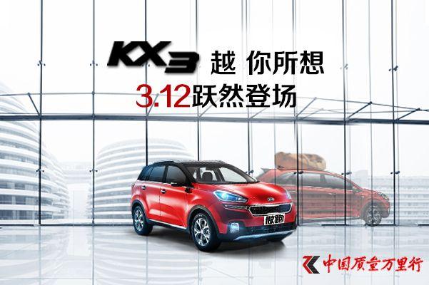 KX3越你所想 3.12跃然登场