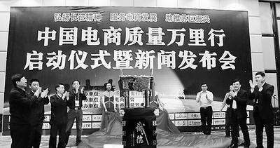 """""""中国电商质量万里行""""活动在江西于都启动"""