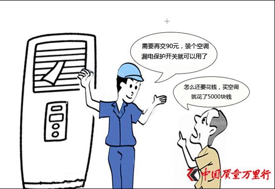 开关能否替代插头插座?柜机空调安装收费惹关注