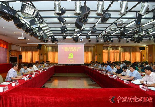 双汇集团党委召开庆祝建党94周年座谈会