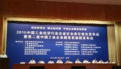 圣象集团应邀出席国家级企业社会责任报告发布会