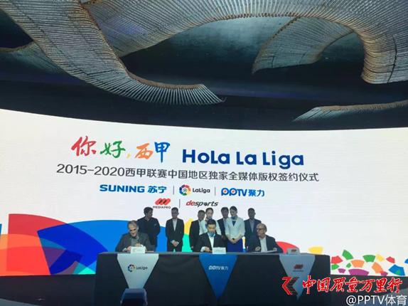 PPTV体育获西甲全媒体独家版权 西甲主席:为中国修改开球时间