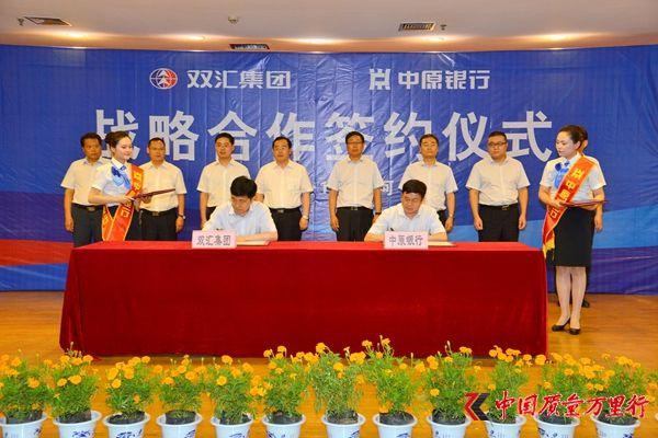 双汇集团与中原银行签署战略合作协议