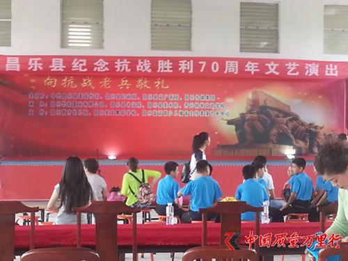昌乐县举行纪念抗日战争暨世界反法西斯战争胜利70周年活动