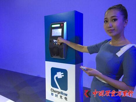 宝马汽车在华建设公共充电桩推即时充电