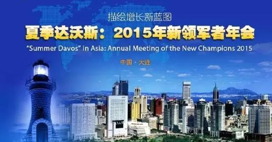 郭辉代表圣象连续第八次出席达沃斯 绿色品质再绘产业蓝图