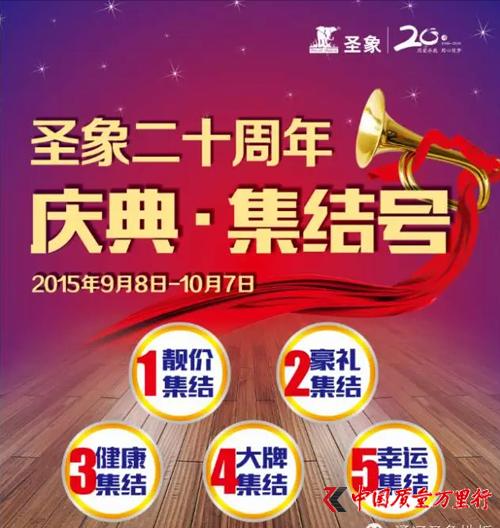 圣象9月19日蒙东地区通辽站吹响二十周年庆典・集结号