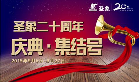 牡丹江圣象20年 庆典・集结号