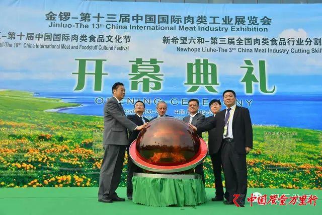 第十三届中国国际肉类工业展览会在青岛开幕