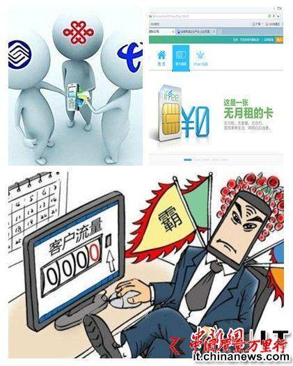 网友质疑流量不清零后消耗快 三运营商集体否认