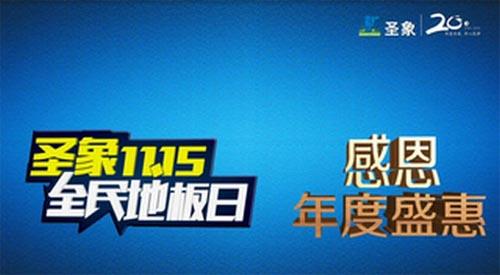 """圣象携手湖南卫视 天猫""""双11狂欢夜""""空降""""水立方"""""""