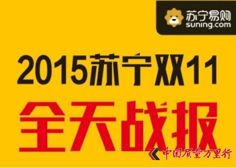 苏宁首日双线订单增长358%,全网快递妥投率超过97.8%