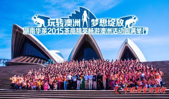 湖南华莱茶商精英畅游澳洲旅游活动成功举行