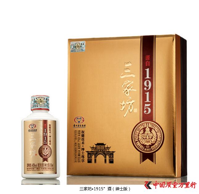 """贵州茅台""""三家坊・1915"""""""