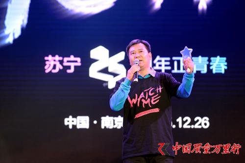 苏宁25周年掀青春风暴  捐资超三千万助力互联网公益